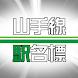 山手線駅名標 - Androidアプリ
