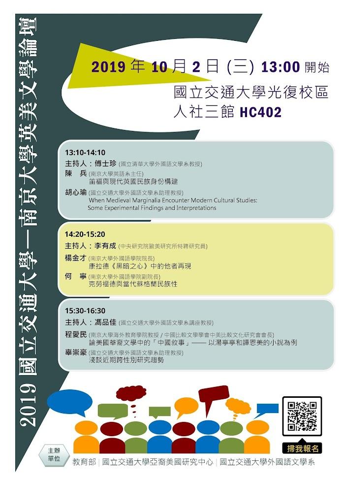 2019 國立交通大學-南京大學論壇
