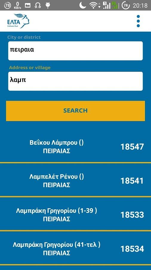 Elta Mobile Application - στιγμιότυπο οθόνης