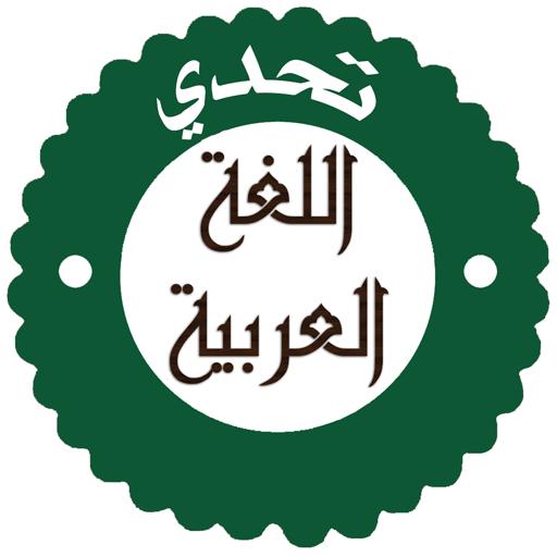 مسابقة تحدي اللغة العربية