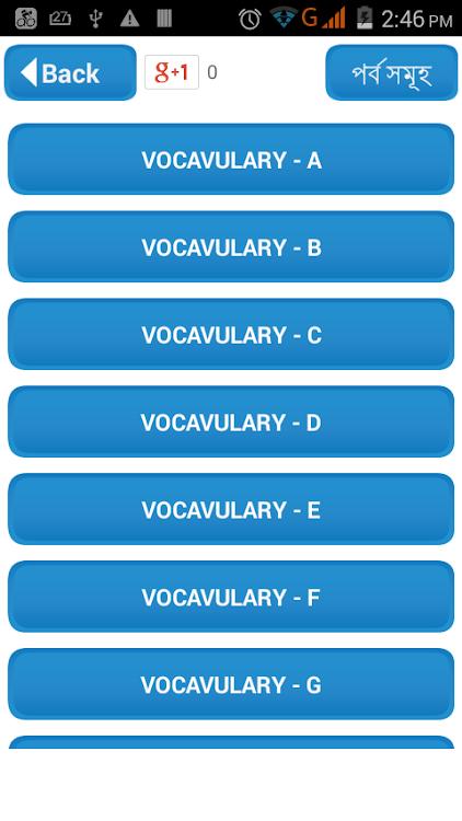 Vocabulary English to Bengali-ইংলিশ টু বাংলা শব্দ