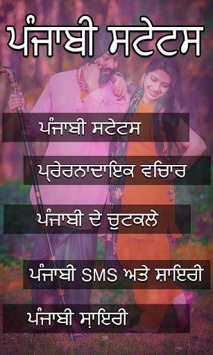 Punjabi Status Screenshots 2