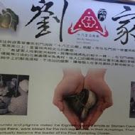 石門劉家肉粽(石門富基店)