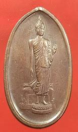 เหรียญสมโภชพระศรีศากยะทศพลญาณประธานพุทธมณฑลสุทรรศน์ หลังพระปรมาภิไธยย่อ ภปร.ปี2525