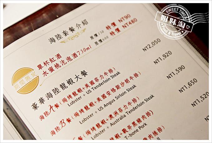 新國際西餐廳菜單