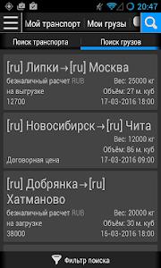 mobicargo - грузоперевозки screenshot 6