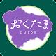 Download 奥多摩ウォーキングマップ For PC Windows and Mac