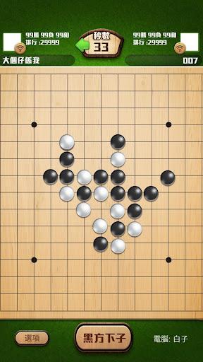 玩免費棋類遊戲APP 下載五子棋大戰 app不用錢 硬是要APP