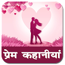 Love Story Hindi APK