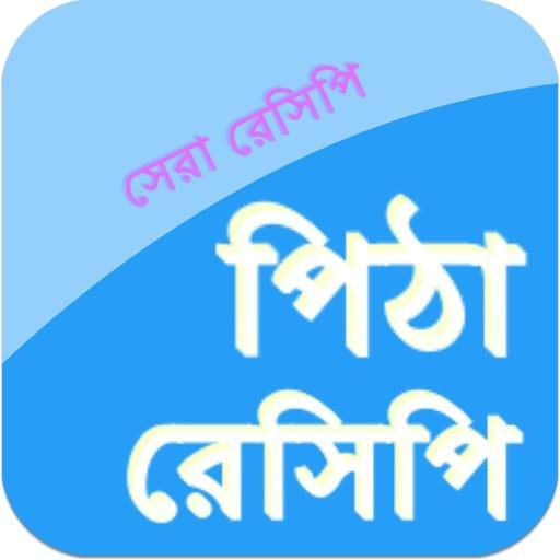 Bangla Pitha Recipes