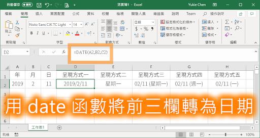 利用 date 函數將文字轉變成為可計算的日期