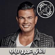 App اغاني عمرو دياب بدون انترنت 2018 - Amr Diab APK for Windows Phone