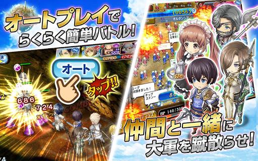 オルタンシア・サーガ -蒼の騎士団- 【戦記RPG】 screenshot 03