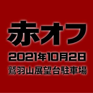 アルトワークス HA36S HA36Sのカスタム事例画像 龍美沢さんの2021年09月01日07:12の投稿