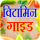 Vitamin Guide विटामिन के फायदे Download for PC Windows 10/8/7