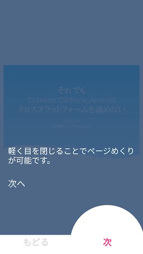 無料漫画Appの手を使わず読書 WinkBook|記事Game