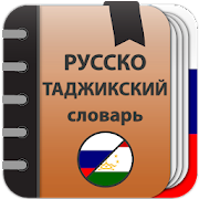 Русско-таджикский и таджикско-русский словарь