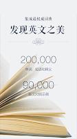 Screenshot of 金山词霸
