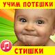 Потешки и стишки малышам Download for PC Windows 10/8/7