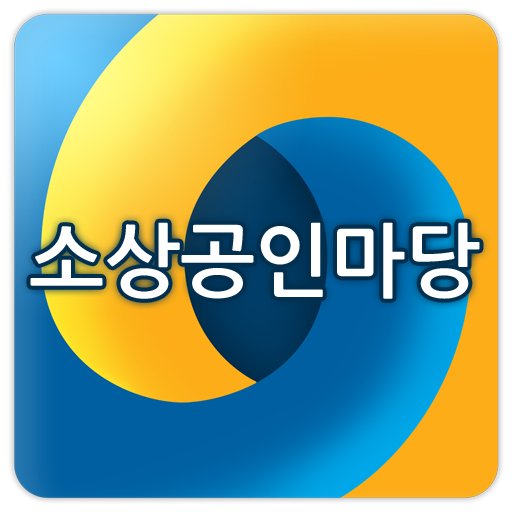 소상공인마당 app (apk) free download for Android/PC/Windows