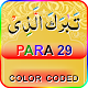 Color coded Para 29 - Juz' 29 for PC-Windows 7,8,10 and Mac