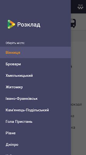 Rozklad.in.ua ss1