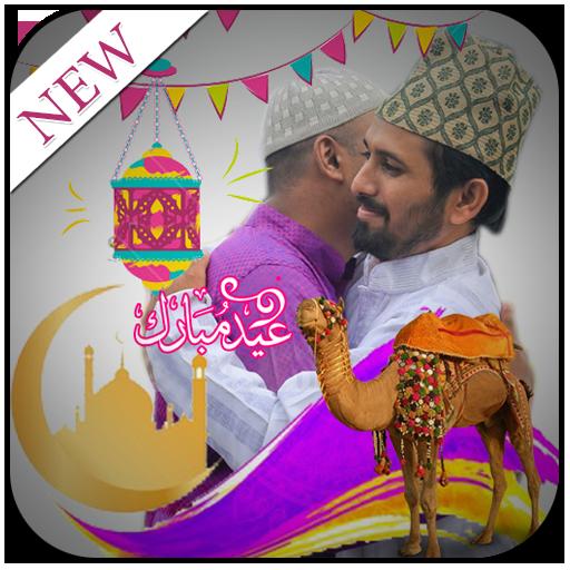 Eid ul Adha Profile DP Maker