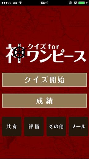 神クイズ for ワンピース