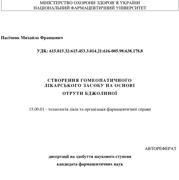 Автореферат о гомеопатии, автор Михаил Пасечник