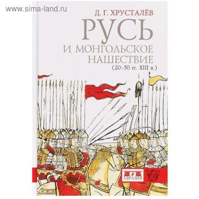 Русь и монгольское нашествие (20-50 гг. XIII в). Хрусталев Д.