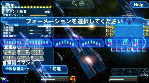 無料策略Appのセレスティアルフリート 宇宙艦隊ストラテジーゲーム|記事Game