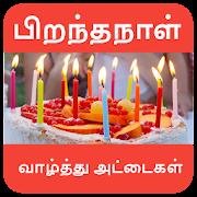 பிறந்தநாள் வாழ்த்துக்கள் Birthday Wishes in Tamil