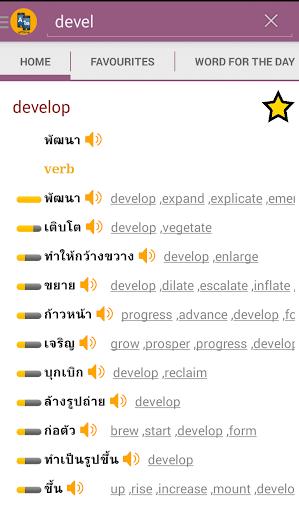 Thai Dictionary