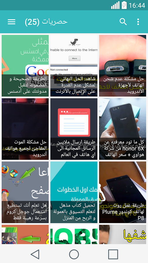 ‫Amni8 اَمني‬‎- screenshot