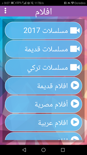 أفلام screenshot