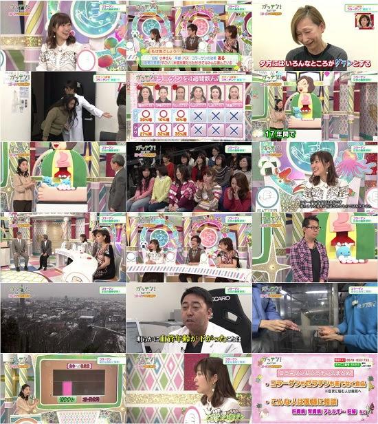 (TV-Variety)(720p) 指原莉乃 – Gatten! 170301