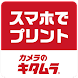 プリント直行便‐高品質写真プリント・オリジナルアルバム作成‐|スマホ写真をプリント