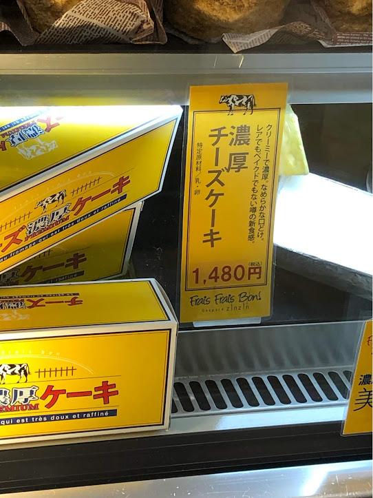 商品パッケージは黄色濃厚チーズケーキ
