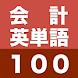 会計英単語100 - Androidアプリ