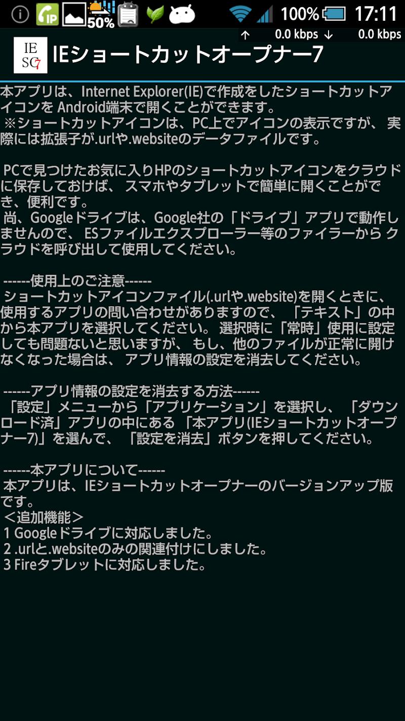 Скриншот IEショートカットオープナー7