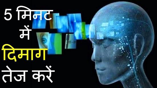 दिमाग तेज करें | Dimag Tej Kare | Totke Upay Sikhe - náhled