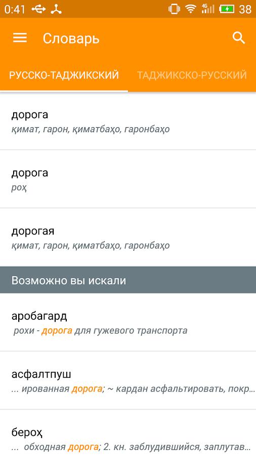 Словарь русско таджик без регистрации