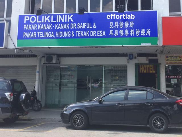 klinik-ent-dr-esa-kajang