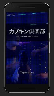 カブキン倶楽部 - náhled