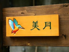 """Photo: お部屋の入口に、この「美月」の表札があります。 在房间的入口处有""""美月""""的门牌。 a board saying 'Moon Beauty' on the entrance"""