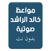 مواعظ خالد الراشد بدون نت