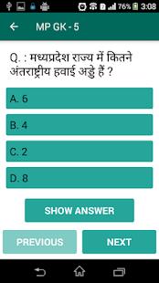 Patwari exam preparation app, mian banuga patwari - náhled