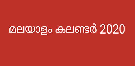 Malayala Manorama Calendar 2020 Malayalam Calendar 2020   മലയാളം കലണ്ടര് 2020 2.0