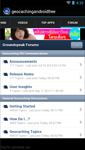 Geocaching Android Free Screenshot 4