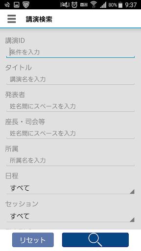 玩免費醫療APP|下載第50回日本小児内分泌学会・第9回アジア太平洋小児内分泌学会 app不用錢|硬是要APP